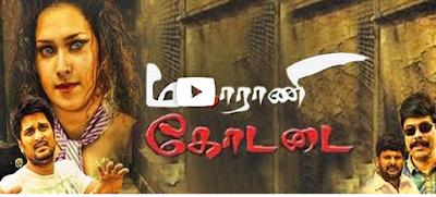 Maharani Kottai (2015) Full Tamil Movie Watch Online And Download Free HD Mp4