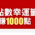 【Rakuten樂天市場】超級點數幸運籤 天天賺1000點