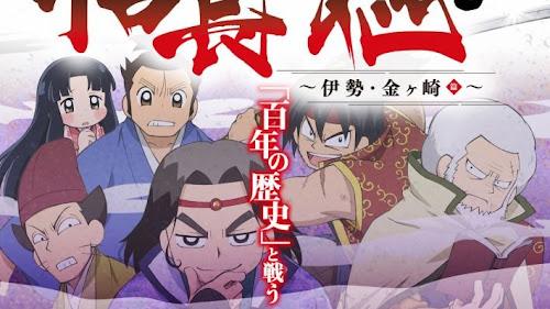 Descargar Nobunaga no Shinobi: Ise Kanegasaki-hen [07/??] [HD] [Mega]