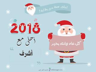 2018 احلى مع اشرف