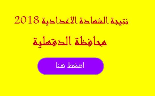نتيجة الشهادة الإعدادية الدقهلية الآن بالإسم ورقم الجلوس عبر موقع natiga4dk نتيجه الصف الثالث الإعدادي محافظة الدقهلية