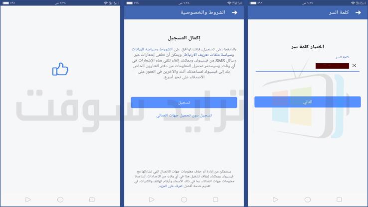 تحميل برنامج فيس بوك Facebook 256 0 0 39 117 للأندرويد والأيفون