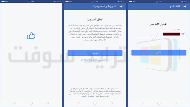 التسجيل في برنامج فيس بوك عربي كامل