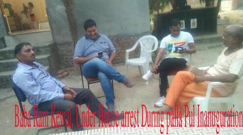 baba-ramkewal-house-arrest-during-palla-sehatpur-pul-innauguration-ceremony-faridabad