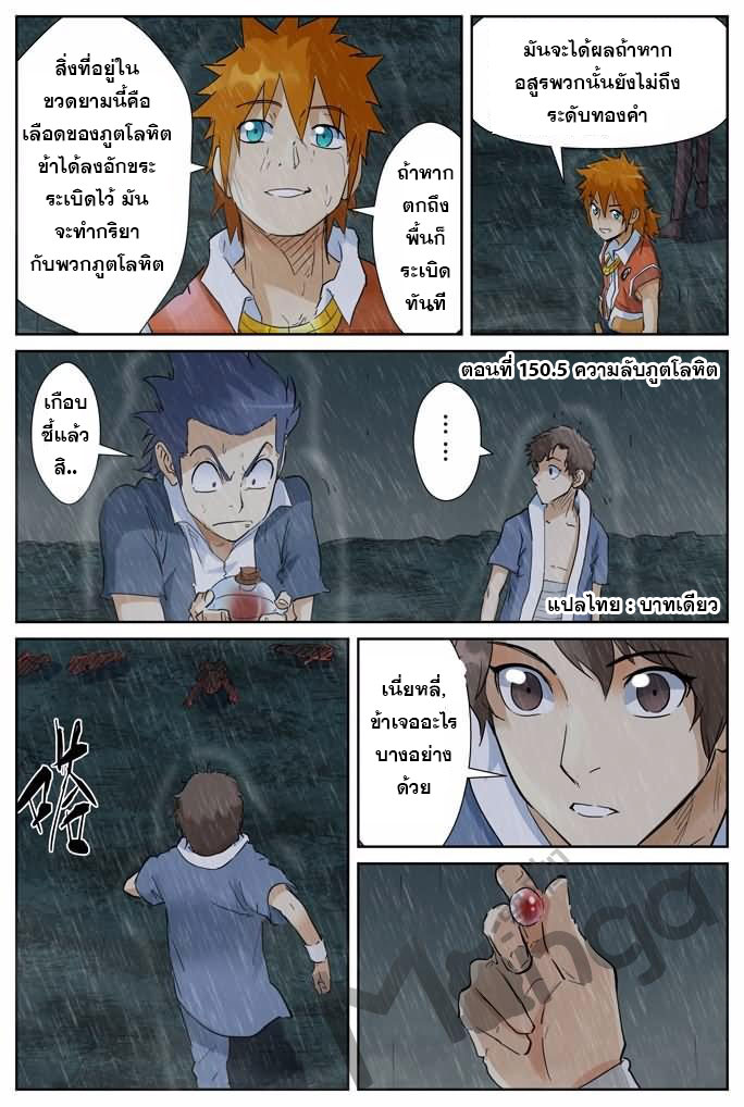 Tales of Demons and Gods ตอนที่ 150.5 หน้า 1