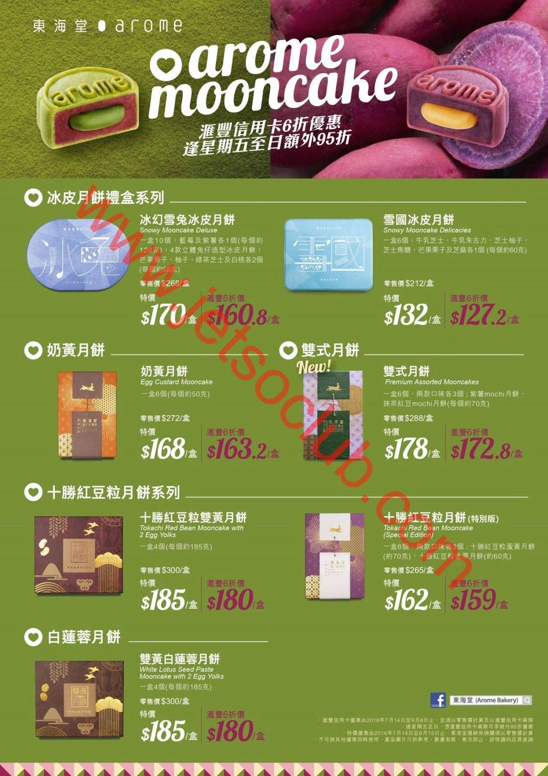 東海堂:arome mooncake 限定推廣 / 滙豐信用卡 6折優惠(至8/9) ( Jetso Club 著數俱樂部 )