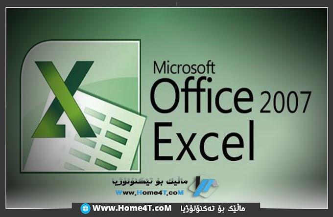 کۆرسی فێربوونی بەرنامەی Microsoft Excel 2007