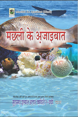Download: Machhli k Ajaibaat pdf in Hindi by Maulana Ilyas Attar Qadri