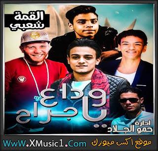 مهرجان وداع ياجراح لـ القمة والتونى Wada3 Ya Gra7 - ElQma