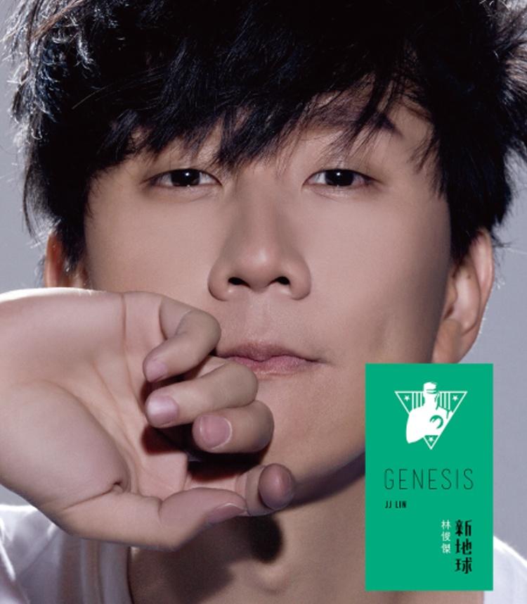 [Album] 新地球 GENESIS - JJ Lin (林俊杰) [Mp3][MEGA] - `Gíp one wingɞ