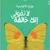رواية لا تقولي إنك خائفة تأليف جوزبه كاتوتسيلا pdf