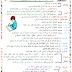 مذكرة فقه شافعي للثالث الثانوي 2019