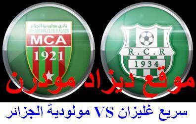 القنوات الناقلة لمباراة مولودية الجزائر وسريع غليزان اليوم Match MCA VS RCR