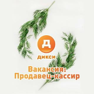 Требуется продавец-кассир в ДИКСИ г. Москва