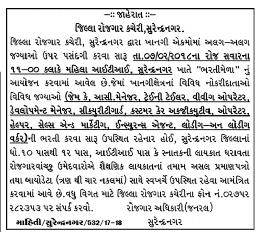 employment-and-training-department Surendranagar
