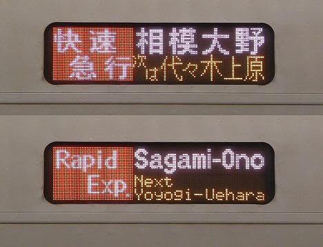 小田急電鉄 快速急行 相模大野行き2 4000形