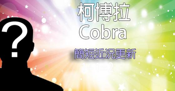 [揭密者][柯博拉Cobra]2017年7月31日:簡短近況更新