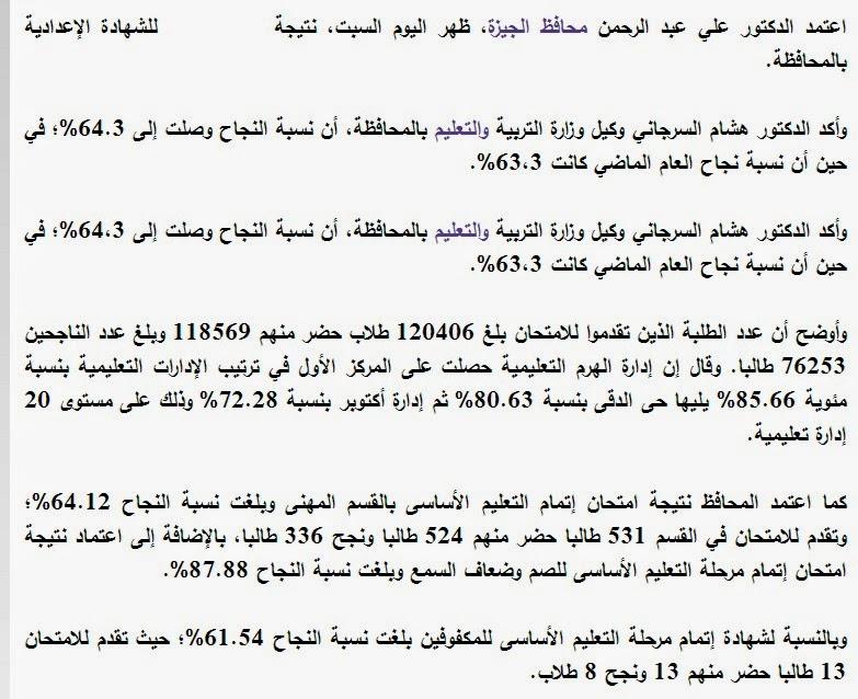 الان نتيجة الشهادة الاعداديه 2014 الترم الثانى محافظة الجيزه