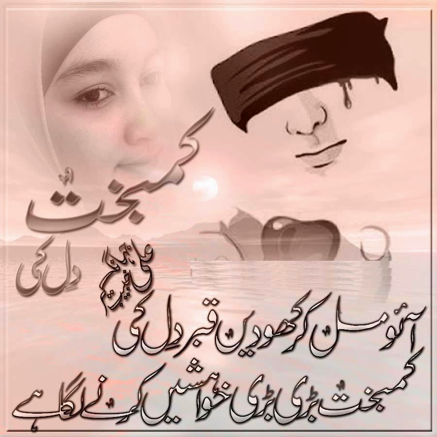 Best Urdu Poetry World: Ao Mil Kr Khoden Qabar Dil Ki
