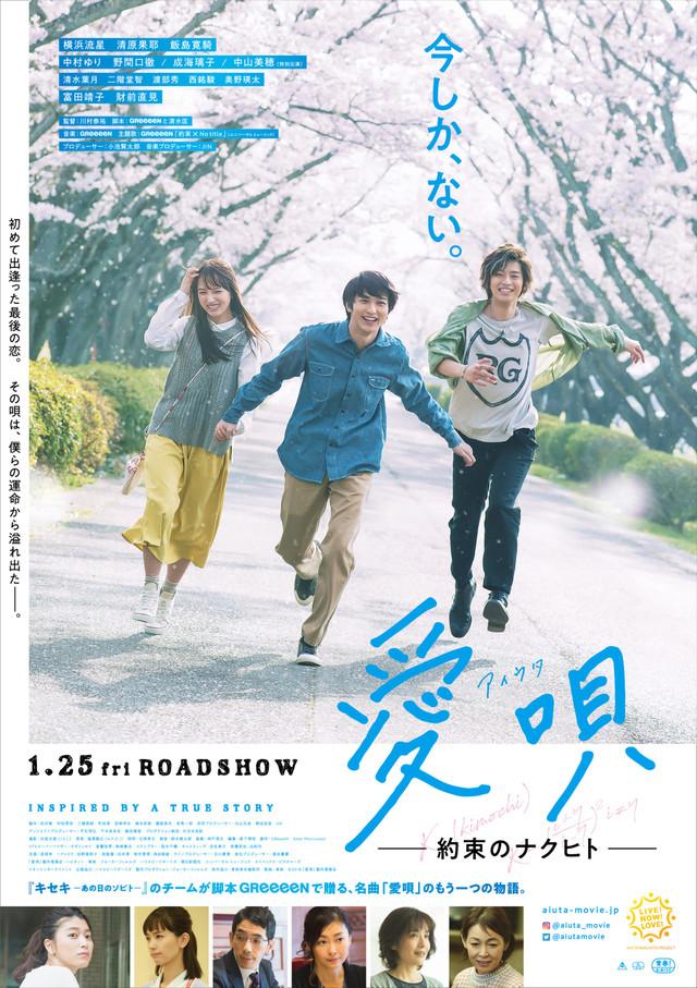 GReeeeN - Yakusoku X No Tittle Single Detail Ai Uta - Yakusoku no Nakuhito