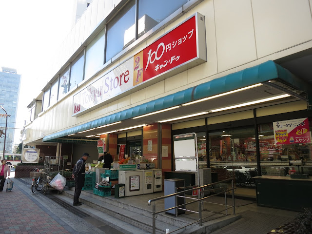 Supermarket 100yen shop Hotel Princess Garden. Tokyo Consult. TokyoConsult.