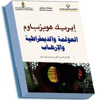 كتاب العولمة والديموقراطية والإرهاب.. اريك هوبز باوم