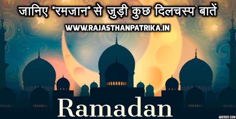 Ramdan Importance in Hindi