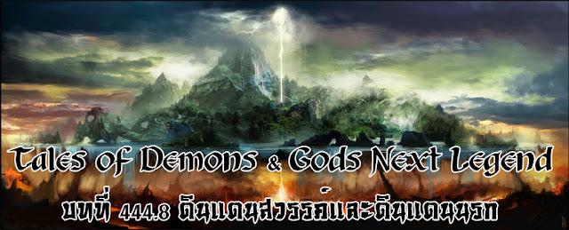Tales of Demons & Gods Next Legend บทที่ 444.8 ดินแดนสวรรค์และดินแดนนรก