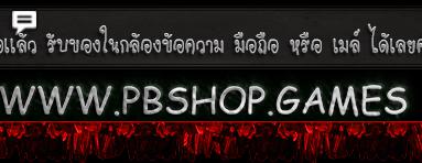 ขายโค้ดPB รหัสPB ขายไอดีPB ขายรหัสPB โค้ดPB ไอดีPB รหัสPB PB Pointblank