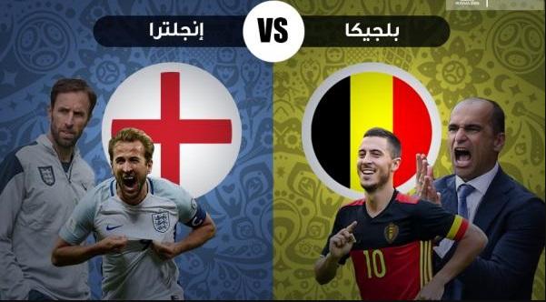 موعد مباراة بلجيكا وإنجلترا في كأس العالم 14/7/2018 والقنوات الناقلة لها والمعلقين