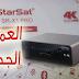 هذا كل مايخص جديد شركة ستارسات جهاز العملاق Star Sat X1 Pro_4K مع سعر صادم ؟