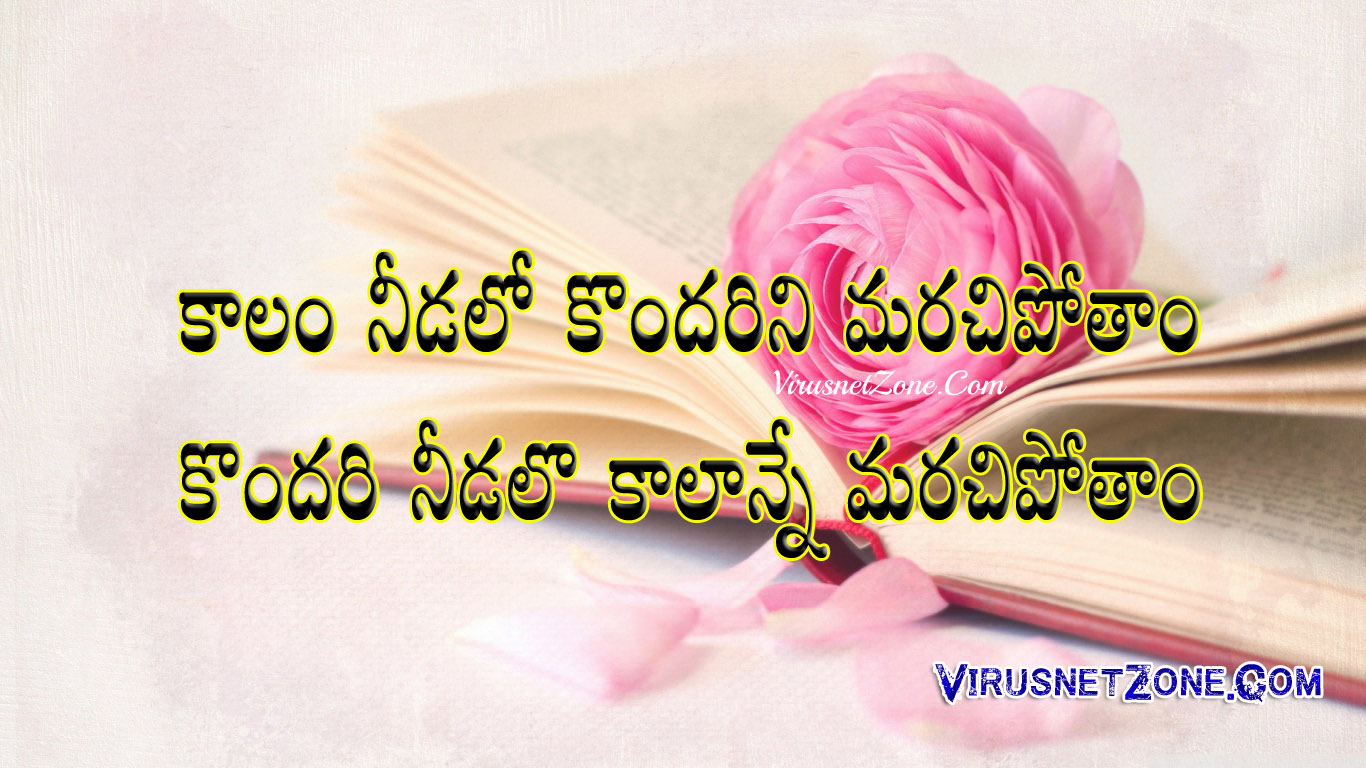 Real love painful quotes in telugu images hd backgroundsheartfull real love painful quotes in telugu images hd backgroundsheartfull love quotes images thecheapjerseys Images