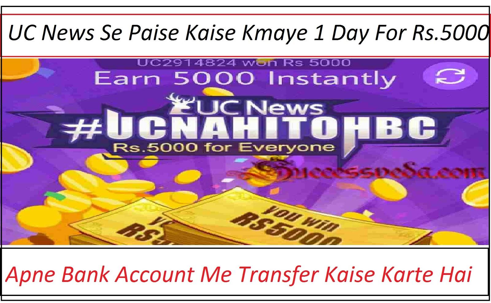 Uc-News-Se-Paise-Kaise-Kamaye-Or-Bank-Me-Transfer-Kaise-Kare