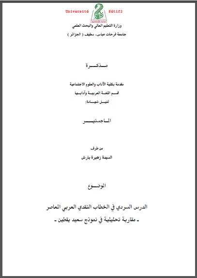 الدرس السردي في الخطاب النقدي العربي: مقاربة تحليلية في نموذج سعيد يقطين - رسالة ماجستير pdf