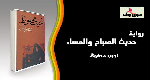 رواية - حديث الصباح والمساء - نجيب محفوظ