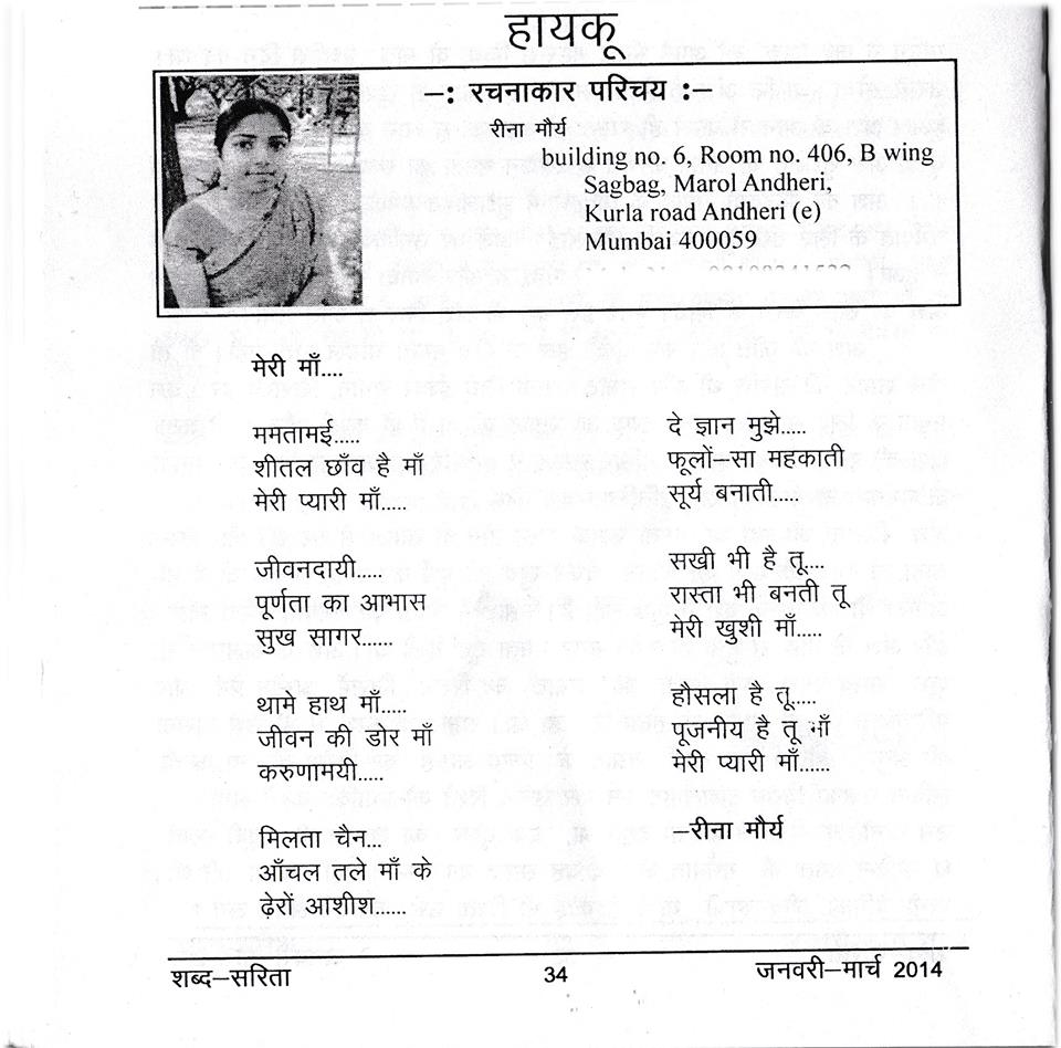shabd sarita hindi poem