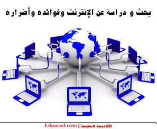 انترنت,بحث,دراسة,شبكات,اتصالات,معلومات,ثقافة,
