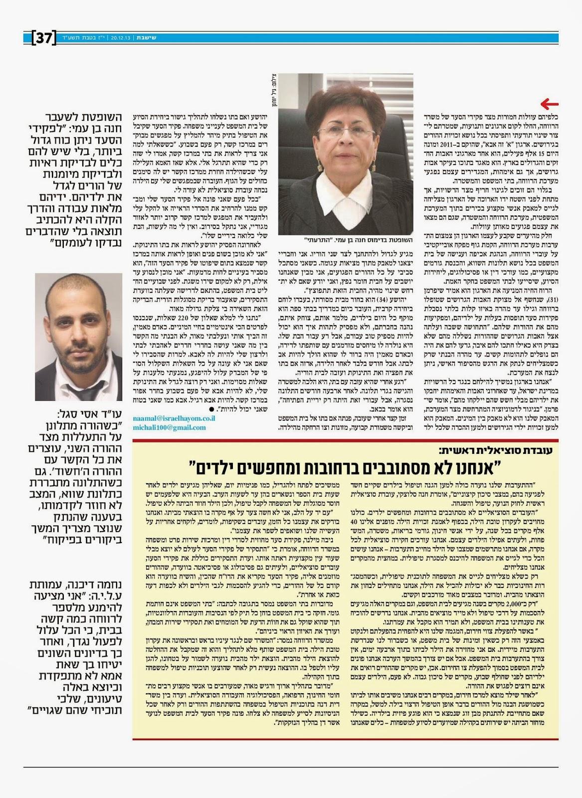 זהירות פקידי סעד - תחקיר 'ישראל היום' על פשעי משרד הרווחה נגד הורים וילדים - דצמבר 2013