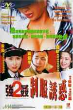 Raped by an Angel 2: The Uniform Fan (1998)