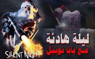 فيلم***ليلة هادئة مع سانتا كلوز الشرير