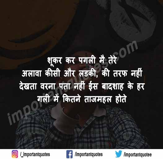 Akad Attitude Status Shayari In Hindi And Aukat Status