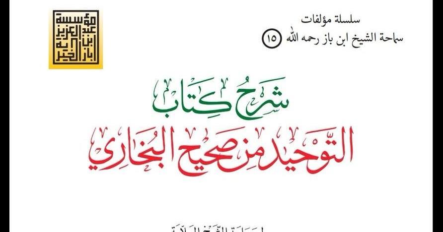 تحميل كتاب سير النابغين من الصحابة والتابعين pdf