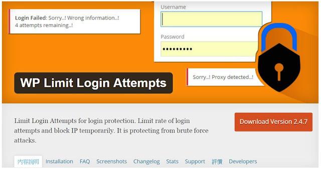 wp-limit-login-attempts-WordPress 防駭 + 建立安全防護心得紀錄
