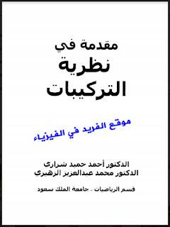 تحميل كتاب مقدمة في نظرية التركيبات pdf جامعة الملك سعود