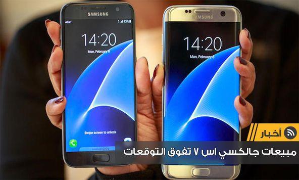 مبيعات هاتف جالكسي اس 7 تتخطى التوقعات وتصل الطلبات الفعلية للهاتف إلى 9.5 مليون جهاز