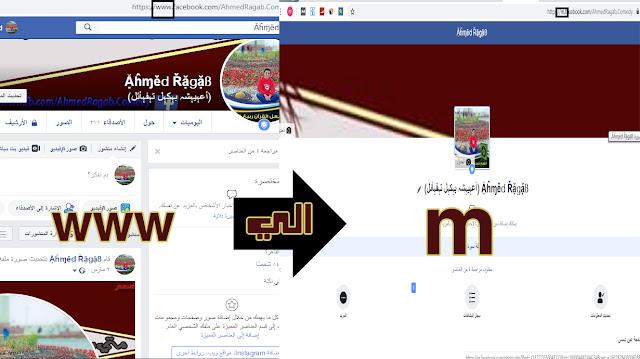 عمل درع الحماية في الفيس بوك