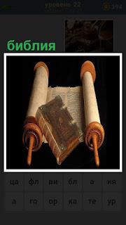 сверток пергамента и библия лежит сверху