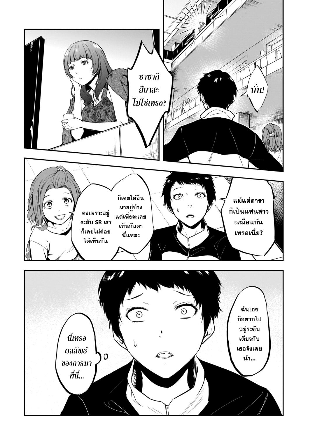 อ่านการ์ตูน Kanojo Gacha ตอนที่ 13 หน้าที่ 14