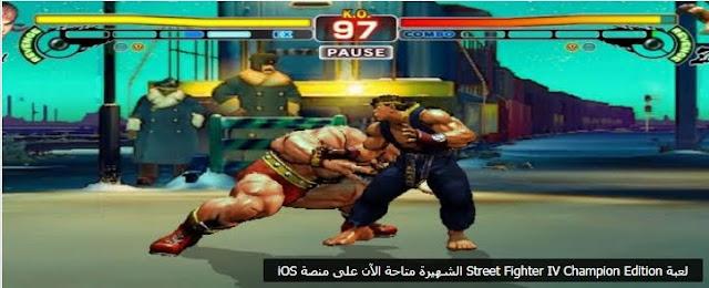 لعبة Street Fighter IV Champion Edition الشهيرة متاحة الآن على منصة iOS