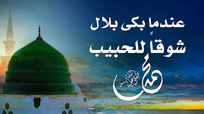 The story of the ears of Bilal after the death of the Prophet | ماذا يفعل هذا الاسم بقلبك - قصة اذان بلال بعد وفاة الرسول